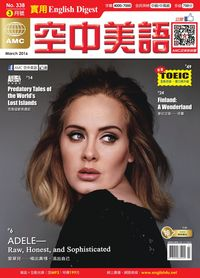English Digest實用空中美語 [第338期] [有聲書]:ADELE - Raw, Honest, and Sophisticated
