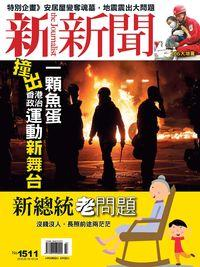 新新聞 2016/02/18 [第1511期]:新總統老問題