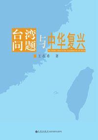 臺灣問題與中華復興