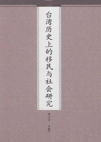 臺灣歷史上的移民與社會研究