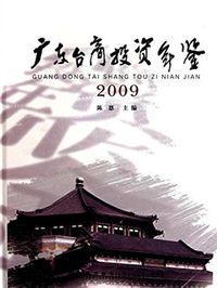 廣東台商投資年鑒. 2009