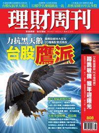 理財周刊 2016/02/19 [第808期]:台股鷹派