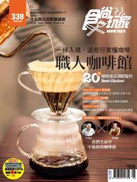 食尚玩家 雙周刊 2016/02/18 [第338期]:職人咖啡館