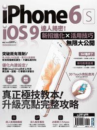 iPhone 6s + iOS 9達人揭密!:新招進化×活用技巧無限大公開