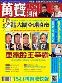 萬寶週刊 2016/02/22 [第1164期]:車電股王爭霸