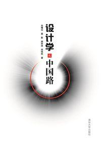 設計學之中國路