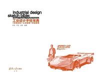 工業設計手繪寶典:創意實現+從業指南+快速表現