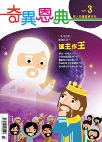奇異恩典 [2016年03月號]:華人兒童靈修月刊:撒母耳記下 讓主作王