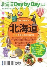 北海道Day by day行程規劃書