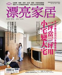 漂亮家居 [第124期] A本:一坪當三坪用 小宅變大宅