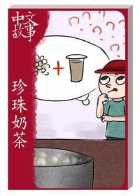 珍珠奶茶[有聲書]