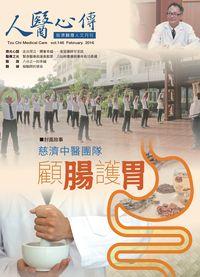 人醫心傳:慈濟醫療人文月刊 [第146期]:顧腸護胃