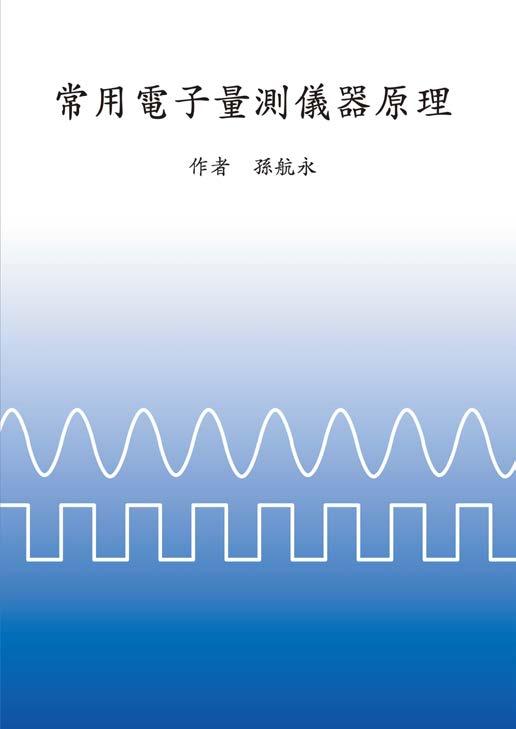 常用電子量測儀器原理