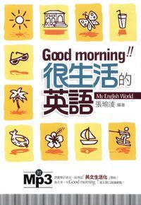 Good morning很生活的英語[有聲書]