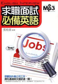求職面試必備英語 [有聲書]