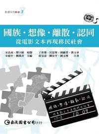 國族、想像、離散、認同:從電影文本再現移民社會