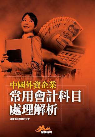 中國外資企業常用會計科目處理解析