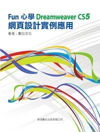 Fun心學Dreamweaver CS5網頁設計實例應用