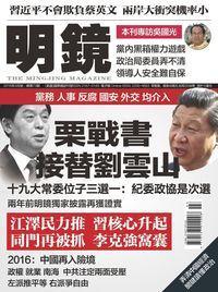 明鏡月刊 [總第73期]:栗戰書接替劉雲山