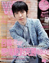 ViVi唯妳時尚國際中文版 [第120期]:召喚 戀情絕對完勝BIBLE!