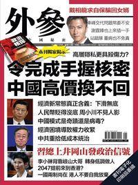 外參 [總第70期]:令完成手握核密 中國高價換不回