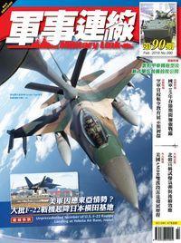 軍事連線 [第90期]:美軍因應東亞情勢?大批F-22戰機起降日本橫田基地