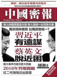 中國密報 [總第42期]:習近平有遠謀 蔡英文脫近困