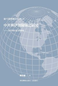 中共與伊朗關係之研究:1979年至2008年
