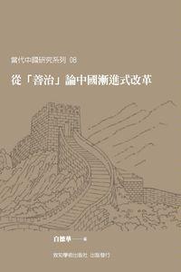 從「善治」論中國漸進式改革