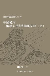 中國模式:解讀人民共和國的六十年. 上