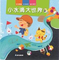 小水滴大世界 [有聲書]