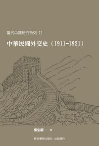 中華民國外交史. 1911-1921