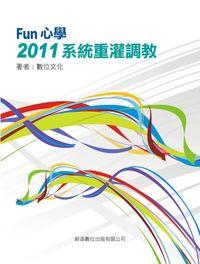 Fun心學2011系統重灌調教