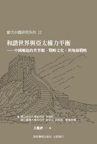 和諧世界與亞太權力平衡:中國崛起的世界觀.戰略文化,與地緣戰略