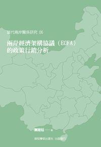 兩岸經濟架構協議(ECFA)的政策行銷分析