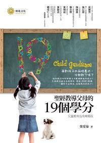 聖經教導父母的十九個學分:兒童教育指南精簡版