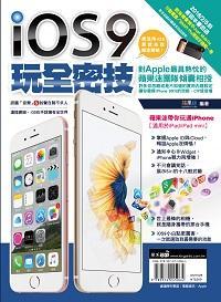 iOS 9玩全密技:蘋果迷教你玩通iPhone(iPad mini/iPad適用)