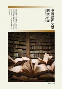 中國當代文學制度研究. (一九四九-一九七六)