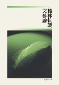 桂林抗戰文藝論