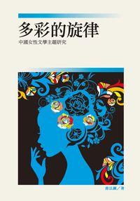 多彩的旋律:中國女性文學主題研究