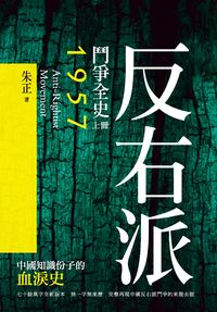 反右派鬥爭全史:1957:中國知識份子的血淚史, 上冊
