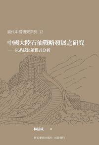 中國大陸石油戰略發展之研究:以系統決策模式分析