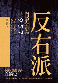 反右派鬥爭全史:1957:中國知識份子的血淚史, 下冊