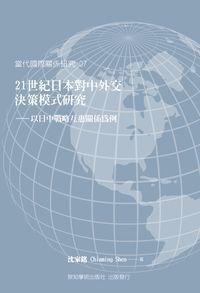 21世紀日本對中外交決策模式研究:以日中戰略互惠關係為例