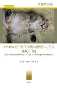 Ameba空氣粒子感測裝置設計與開發(MQTT篇)