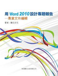 用Word 2010設計專題報告:專業文件編輯