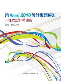 用Word 2010設計專題報告:樣式設計與應用