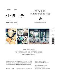 小日子享生活誌 [第47期]:職人手帖 工作與生活的日常
