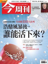 今周刊 2016/02/29 [第1001期]:浩鼎風暴後,誰能活下來?