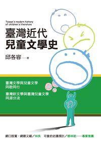 臺灣近代兒童文學史